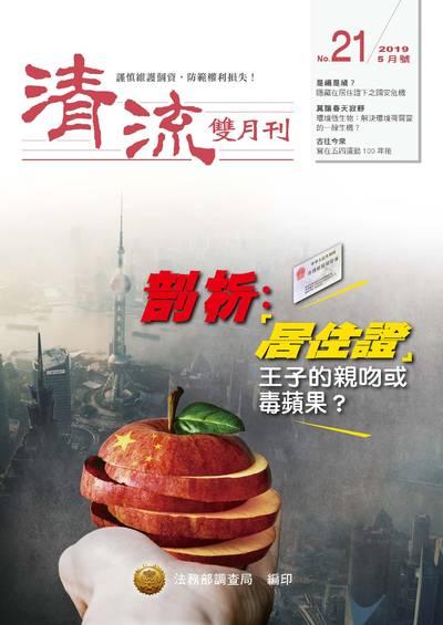 清流雙月刊 [第21期]:剖析:「居住證」