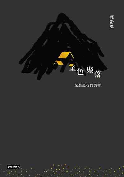 金色聚落:記金瓜石的榮枯