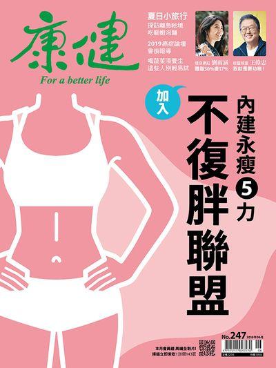 康健 [第247期]:內建永瘦5力 加入不復胖聯盟