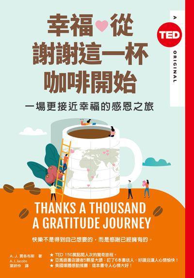 幸福, 從謝謝這一杯咖啡開始:一場更接近幸福的感恩之旅