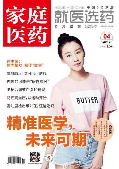 家庭醫藥 [2019年04月號上半月刊 總第364期]:精準醫學, 未來可期