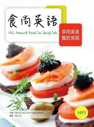 食尚英語 [有聲書]:享用美食餐飲英語