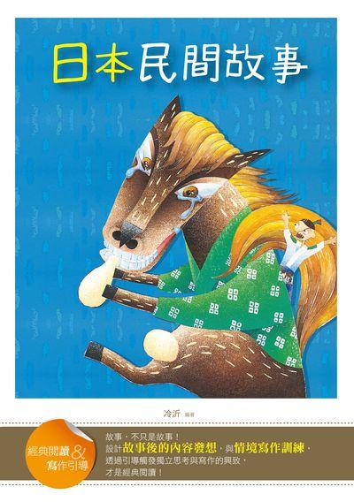 日本民間故事:經典閱讀&寫作引導