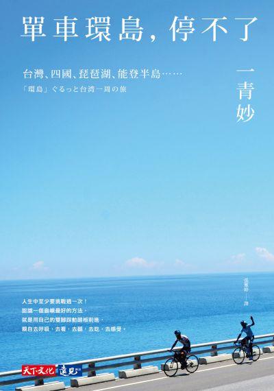 單車環島, 停不了:台灣、四國、佐渡、能登半島......