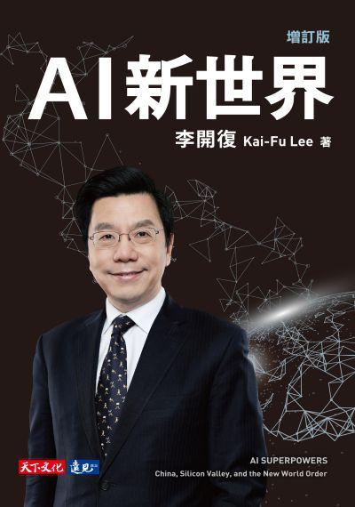 AI 新世界