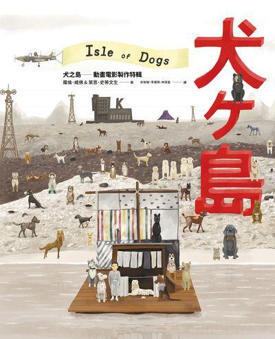 威斯.安德森作品集:<<犬之島>>動畫電影製作特輯