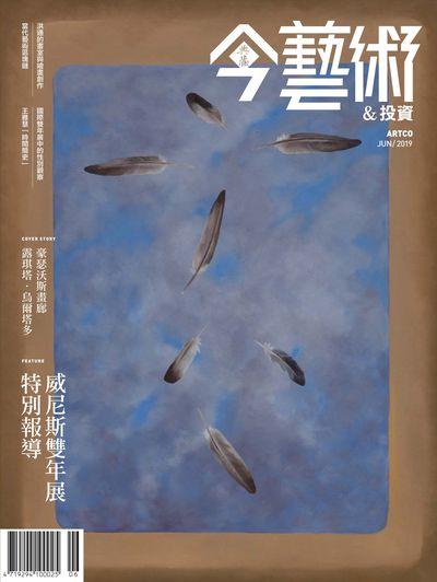 典藏今藝術&投資 [第321期]:威尼斯雙年展特別報導