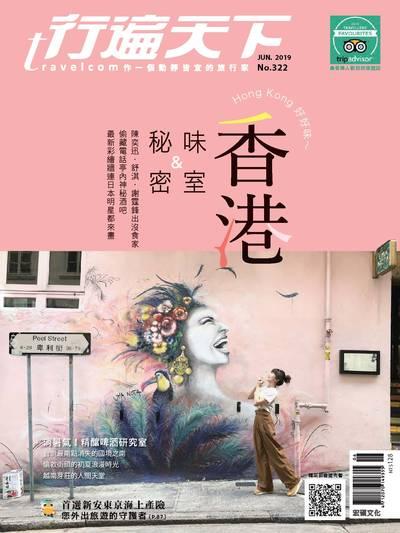 行遍天下 [第322期]:香港 秘味&密室