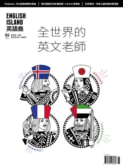 英語島 [ISSUE 67]:全世界的英文老師