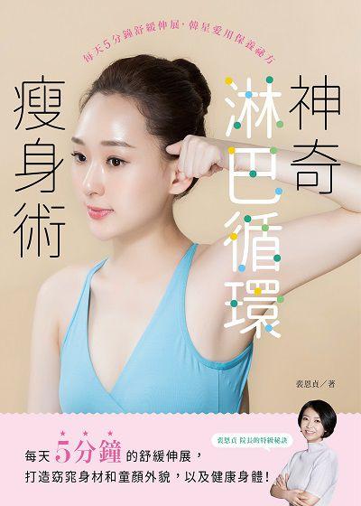 神奇淋巴循環瘦身術:每天5分鐘舒緩伸展, 韓星愛用保養祕方
