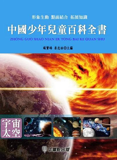 中國少年兒童百科全書:宇宙太空