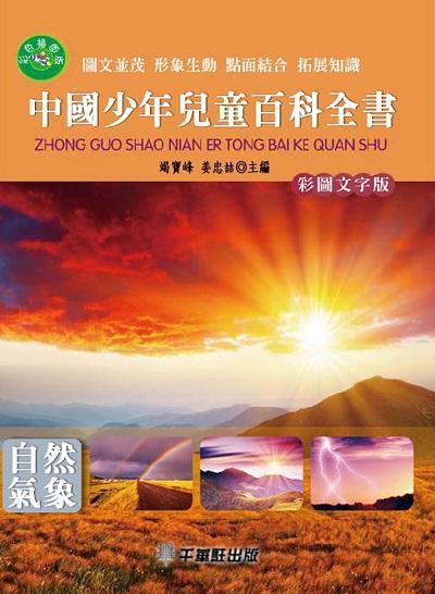 中國少年兒童百科全書:自然氣象
