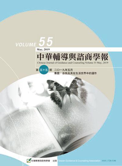 中華輔導與諮商學報 [第55期]:專題: 自我及其在生活世界中的運作