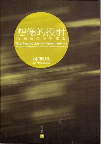 想像的投射:文藝接受美學探索