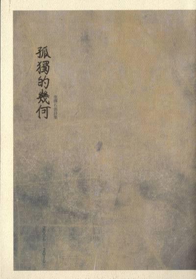 孤獨的幾何:奎澤石頭詩集:2006至2010