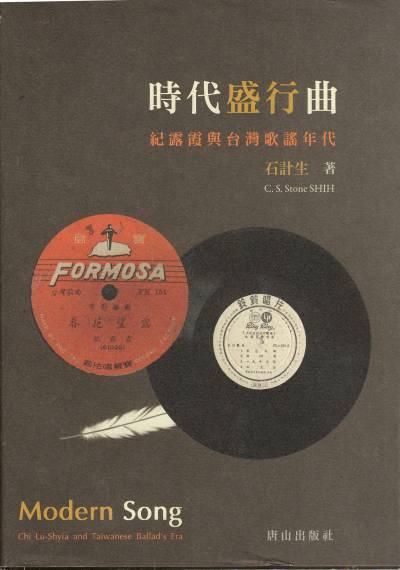 時代盛行曲:紀露霞與台灣歌謠年代