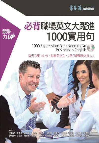 職場英文大躍進1000實用句 [有聲書]