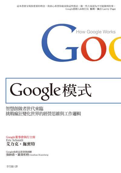 Google模式:智慧創做者世代來臨, 挑戰瘋狂變化世界的經營思維與工作邏輯