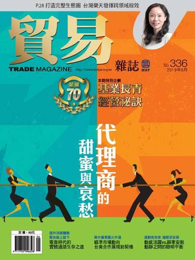 貿易雜誌 [第336期]:代理商的甜蜜與哀愁