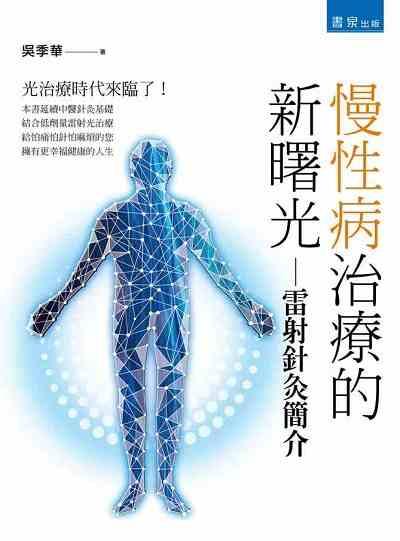 慢性病治療的新曙光:雷射針灸簡介
