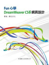 Fun心學DreamWeaver CS6 網頁設計