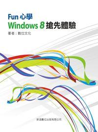 Fun心學Windows 8搶先體驗