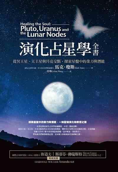 演化占星學全書:從冥王星、天王星與月亮交點, 探索星盤中的業力與潛能