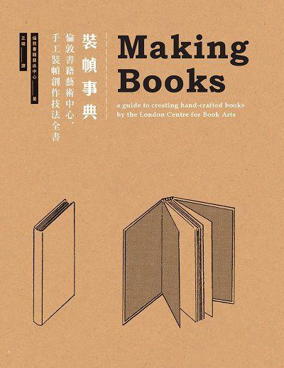裝幀事典:倫敦書籍藝術中心, 手工裝幀創作技法全書
