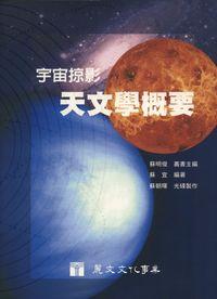 宇宙掠影:天文學概要