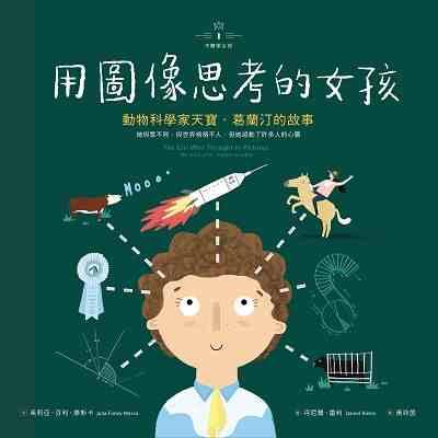 用圖像思考的女孩:動物學家天寶.葛蘭汀的故事