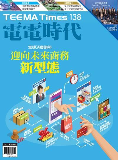 電電時代 [第138期]:迎向未來商務新型態