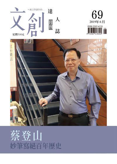 文創達人誌 [第69期]:蔡登山 妙筆寫絕百年歷史