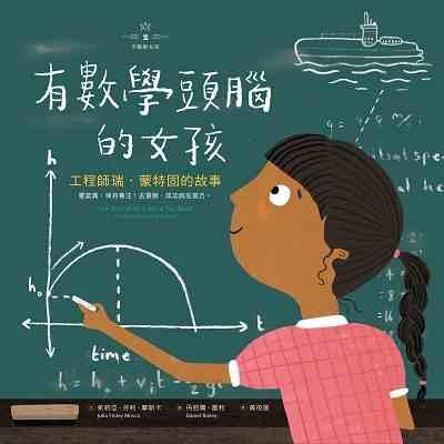 有數學頭腦的女孩:工程師瑞.蒙特固的故事