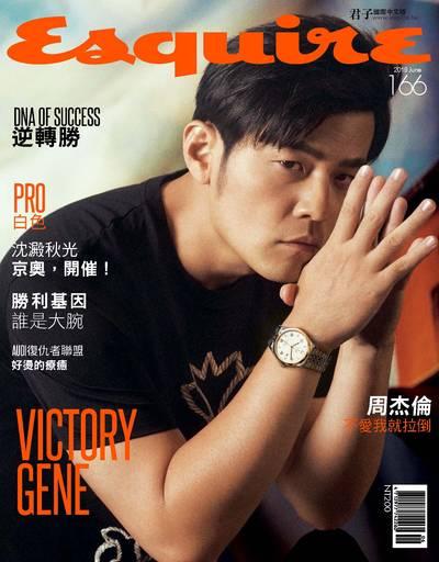 ESQUIRE君子時代 [第166期]:Victory gene