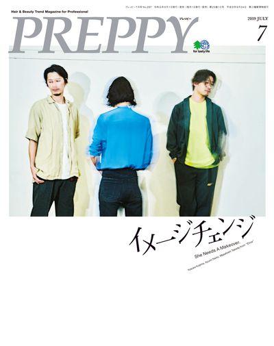 Preppy [July 2019 Vol.287]:イメージチェンジ