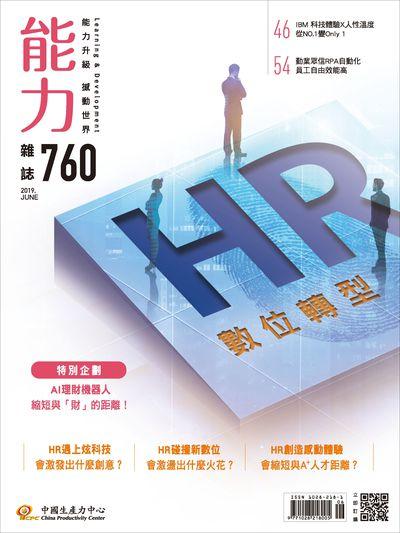 能力雜誌 [第760期]:HR數位轉型