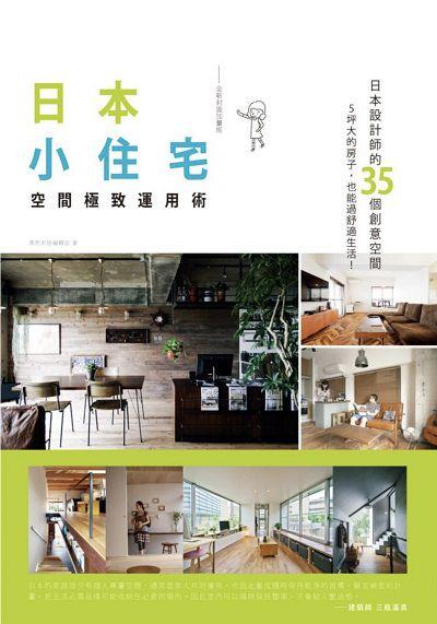 日本小住宅空間極致運用術:日本設計師的35個創意空間 5坪大的房子, 也能過舒適生活!
