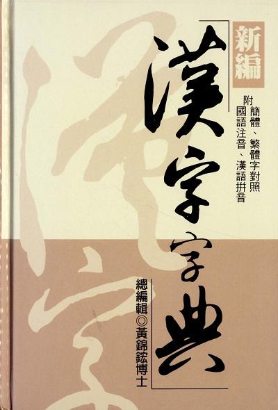 新編漢字字典