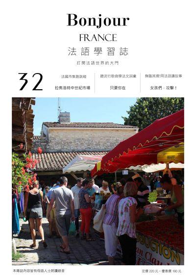 Bonjour! France 法語學習誌 [第32期] [有聲書]:法國市集跑跳碰 拉弗洛特中世紀市場