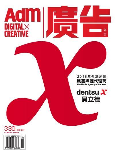 廣告雜誌 [第330期]:2018年台灣地區風雲媒體代理商 dentsu X 貝立德