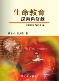 生命教育:探索與修鍊