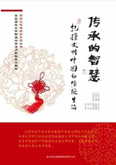 傳承的智慧:撫摸文明中國的傳統生活
