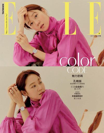 ELLE她雜誌 [第333期]:color CODE 魅力密碼