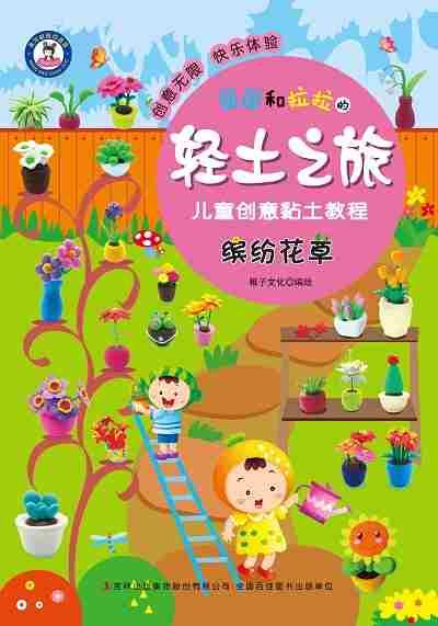 團團和拉拉的輕土之旅:兒童創意黏土教程, 繽紛花草