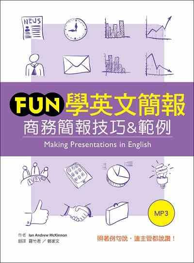 Fun學英文簡報 [有聲書]:商務簡報技巧&範例