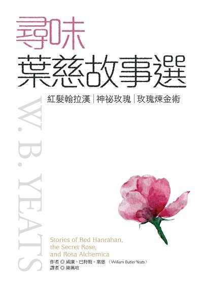 尋味葉慈故事選:紅髮翰拉漢、神祕玫瑰、玫瑰煉金術