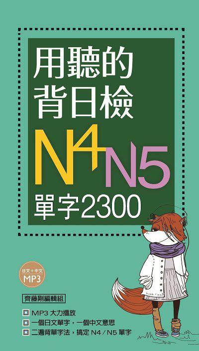 用聽的背日檢N4N5單字2300 [有聲書]