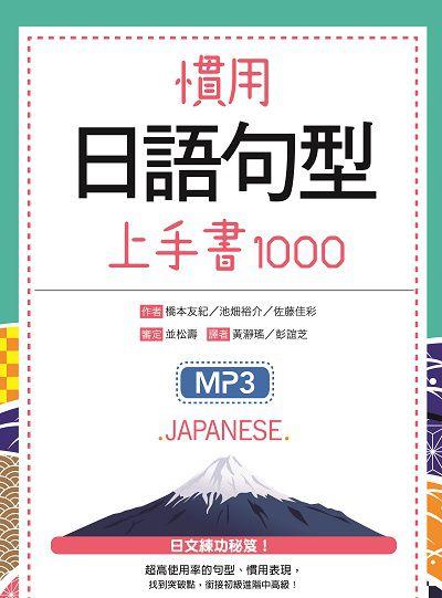 慣用日語句型上手書1000 [有聲書]