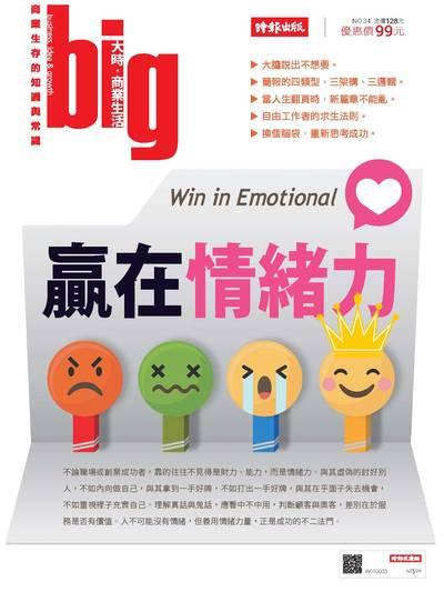 big大時商業誌:贏在情緒力