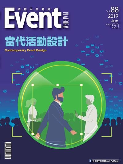 活動平台雜誌 [第88期]:當代活動設計
